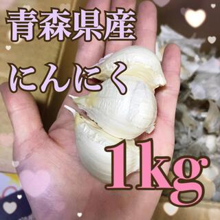 青森県産にんにくバラ 1kg (野菜)
