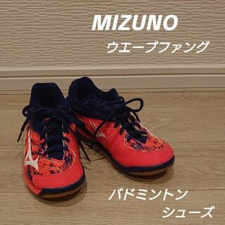 ミズノ(MIZUNO)のMIZUNO ミズノ ウエーブファング SS2 71GA171001(バドミントン)