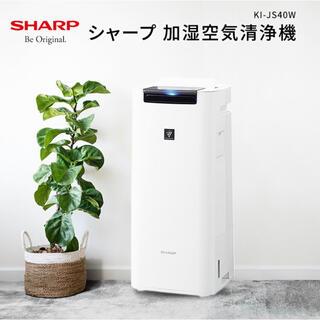シャープ(SHARP)のプラズマクラスター25,000搭載 コンパクト 加湿空気清浄機 KI-JS40W(空気清浄器)
