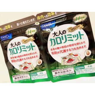 ファンケル(FANCL)の【新品未開封】大人のカロリミット14日分 2袋(ダイエット食品)