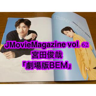 Kis-My-Ft2 - J Movie Magazine 映画を中心としたエンターテインメントビジュアル