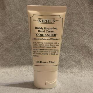 キールズ(Kiehl's)の未使用 Kiehl's キールズ ハンドクリーム コリアンダー 75ml (ハンドクリーム)