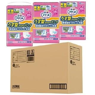 【3箱】アテント うす型さらさらパンツ M-L 女性用 18枚*3コ(おむつ/肌着用洗剤)