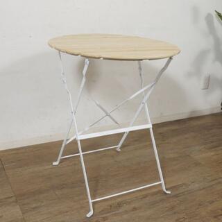 アウトレット ガーデン テーブル 直径 60cm(アウトドアテーブル)