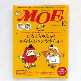 ハクセンシャ(白泉社)のさらにお値下げ中♪ MOE(モエ) 2006年10月号(アート/エンタメ)