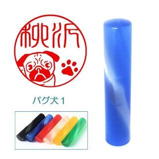 パグ犬1のイラスト入りカラーアクリル印鑑 12mm 【送料込み】(はんこ)