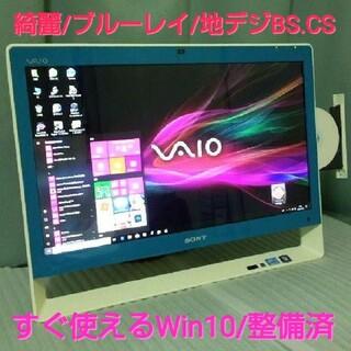 ソニー(SONY)のすぐ使えるWin10*綺麗❗i5/地デジ/ブルーレイ/LED/整備済/セール(デスクトップ型PC)