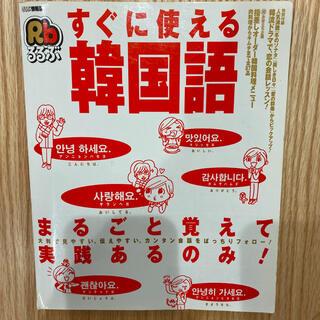 るるぶすぐに使える韓国語(語学/参考書)