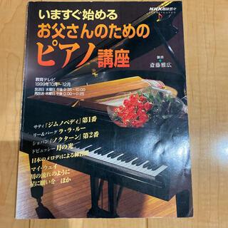 いますぐ始めるお父さんのためのピアノ講座(楽譜)
