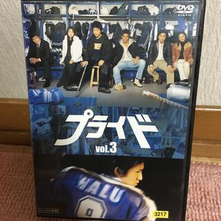 スマップ(SMAP)のプライド DVD 3巻(TVドラマ)