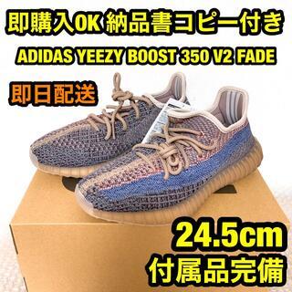 アディダス(adidas)の24.5cm アディダス イージーブースト350 V2 FADE(スニーカー)