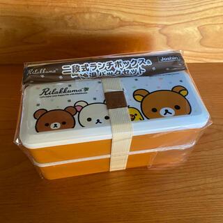 サンエックス(サンエックス)のリラックマ  二段式ランチボックス&保冷温バックセット(弁当用品)