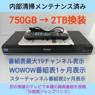 Panasonic - Panasonic ブルーレイレコーダー【DMR-BW780】◆大容量2TB換装