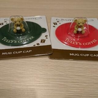 タリーズコーヒー(TULLY'S COFFEE)の新品 2個セット タリーズコーヒー マグカップキャップ 2020 ベアフル(グラス/カップ)