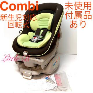combi - コンビ*新生児対応 回転式チャイルドシート*付属品あり*エッグショック