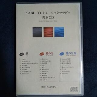 【非売品 希少】KABUTO ミュージックセラピー 教材CD3枚組(ヒーリング/ニューエイジ)