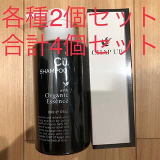 スカルプディー(スカルプD)のチャップアップ CHAP UP 育毛剤 シャンプー スカルプ 養毛剤 発毛剤(シャンプー)