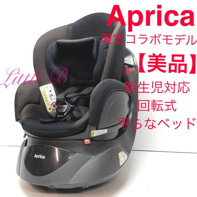 Aprica(アップリカ)の【美品】アップリカ*限定モデル*新生児対応 回転式 平らなベッド型*出産準備 キッズ/ベビー/マタニティの外出/移動用品(自動車用チャイルドシート本体)の商品写真