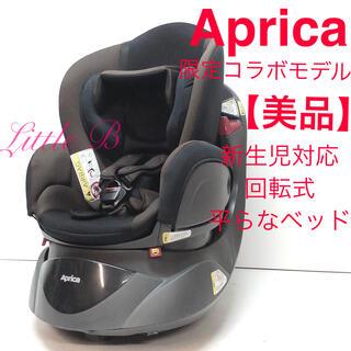 Aprica - ①【美品】アップリカ*限定モデル*新生児対応 回転式 平らなベッド型*出産準備