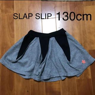 ベベ(BeBe)のSLAP SLIP スカート 130cm(スカート)