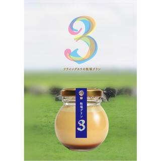 牧場プリン3(4個入)(菓子/デザート)