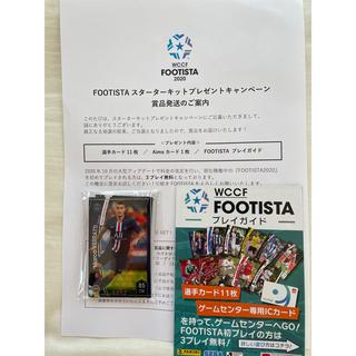 セガ(SEGA)のwccf footista スターターキット 限定(シングルカード)