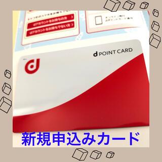 エヌティティドコモ(NTTdocomo)の【docomo】dポイントカード 新規登録用(ショッピング)