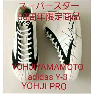 ヨウジヤマモト(Yohji Yamamoto)のY-3 YOHJI PRO / ワイスリー / ヨウジプロ(WHITE)(スニーカー)