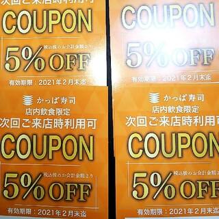 7枚組 割引上限無 かっぱ寿司 店内飲食限定 税込金額5%OFFクーポン(レストラン/食事券)