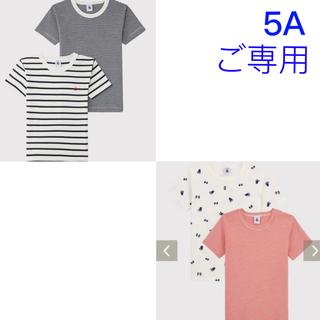プチバトー(PETIT BATEAU)の✳︎ご専用✳︎ 新品未使用 プチバトー 半袖 Tシャツ 2枚組 5ans(下着)