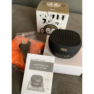 エーユー(au)のいいオトモスピーカー auノベルティ ワイヤレス Bluetooth(スピーカー)
