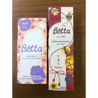 ベッタ哺乳瓶ブレインS4-240mlてまり& 広口240ml ( Purple)(哺乳ビン)