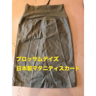 ブロッサムデイズ(BLOSSOM DAYS)の【マタニティ】スカート(ひざ丈スカート)