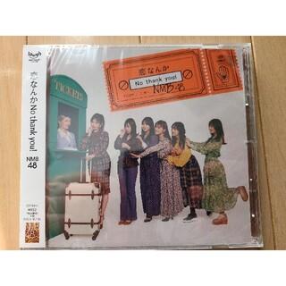 エヌエムビーフォーティーエイト(NMB48)のNMB48 恋なんかNo thank you! 劇場盤 CD 吉田朱里(ポップス/ロック(邦楽))