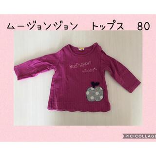 ムージョンジョン(mou jon jon)のムージョンジョン 長袖トップス 80(Tシャツ)