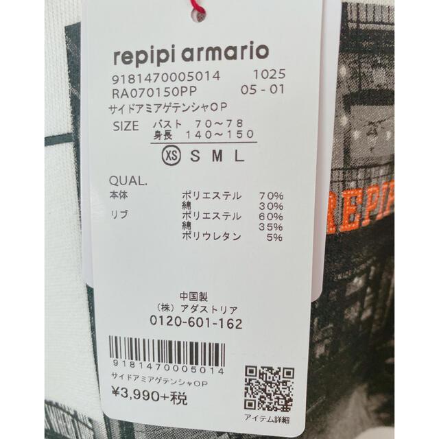 repipi armario(レピピアルマリオ)の☆でこちゃん様専用☆ キッズ/ベビー/マタニティのキッズ服女の子用(90cm~)(ワンピース)の商品写真