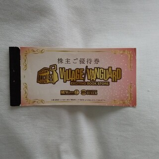 月末限定価格 ヴィレッジヴァンガード★株主優待券 5000円分(ショッピング)