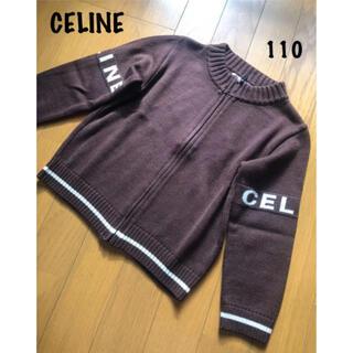 celine - CELINE  セリーヌ ジップアップ ニット カーディガン 110