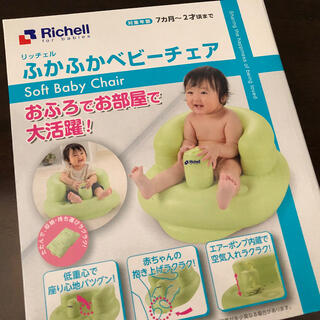 リッチェル(Richell)の新品!ふかふか ベビーチェア リッチェル(その他)