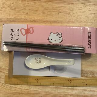 ハローキティ(ハローキティ)の新品 未使用 HELLO Kitty キティちゃん レンゲとお箸セット(カトラリー/箸)
