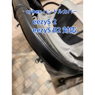 サイベックス(cybex)の【新品】cybex eezy S2ハンドルカバー(ベビーカー用アクセサリー)