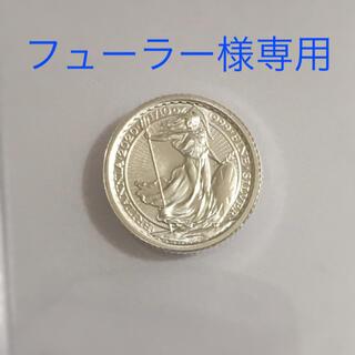 【フューラー様専用】2020年銘 ブリタニア 1/10オンス銀貨(貨幣)