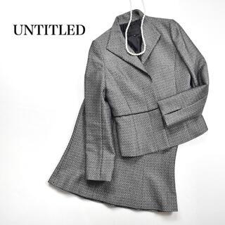UNTITLED - *美品* UNTITLED アンタイトル 上品 セットアップ スーツ