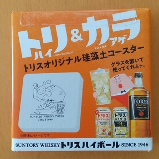 【非売品】トリスハイボール 珪藻土コースター
