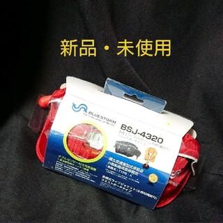 【新品・未使用】高階救命器具 ブルーストーム ウェストポーチ型 救命胴衣(ウエア)
