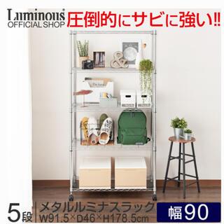 ルミナス(LUMINOUS)のルミナス メタルラック 幅90(棚/ラック/タンス)