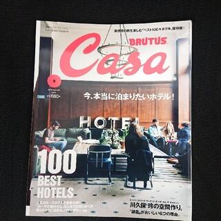 マガジンハウス(マガジンハウス)のCasa BRUTUS (カーサ・ブルータス) 2012年 05月号(専門誌)