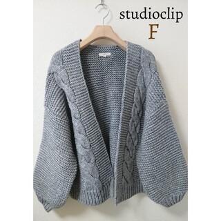 STUDIO CLIP - 美品 スタディオクリップ ケーブル編み ボリューム袖 ニットカーディガントップス
