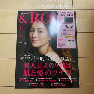 &ROSY(アンドロージー) 2020年11月号(美容)