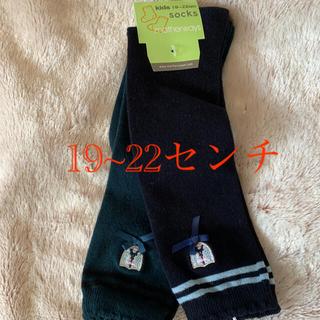 マザウェイズ(motherways)のマザウェイズ 19~22センチ  ハイソックス(靴下/タイツ)